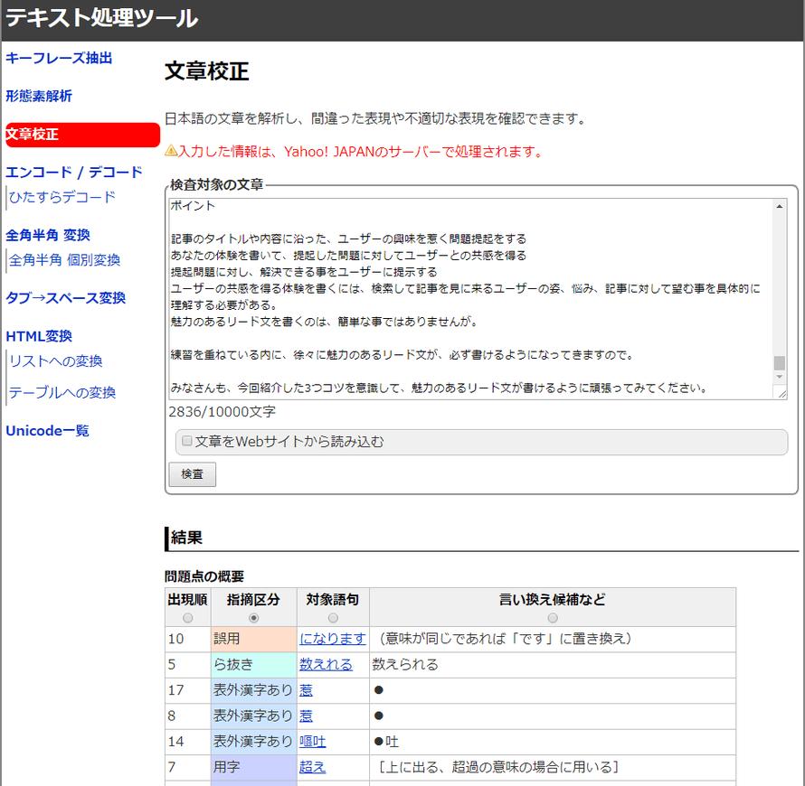 テキスト処理ツール