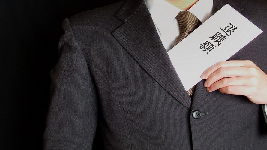 新卒半年で中小企業を辞めてもよい5つの事例