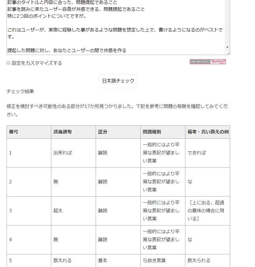 日本語文章構成をサポート