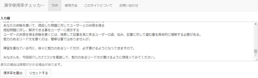 漢字使用率チェッカー_1