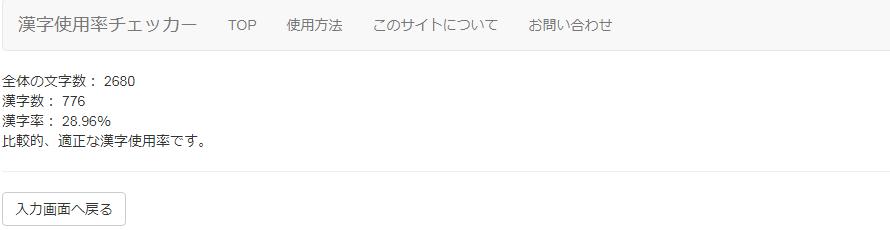 漢字使用率チェッカー_2
