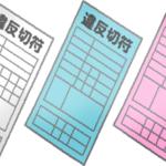 交通違反の青切符、赤切符、白切符の違いを簡単に解説!