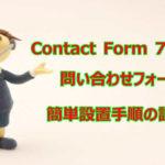 Contact Form 7 を使った、問い合わせフォーム設置手順を説明【WordPress用】
