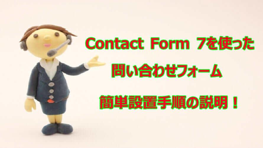 ContactForm7タイトル