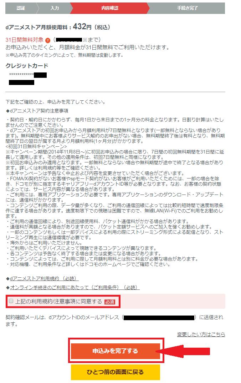dアニメストア会員登録確認