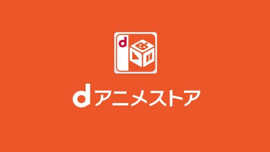「dアニメストア」の画像検索結果