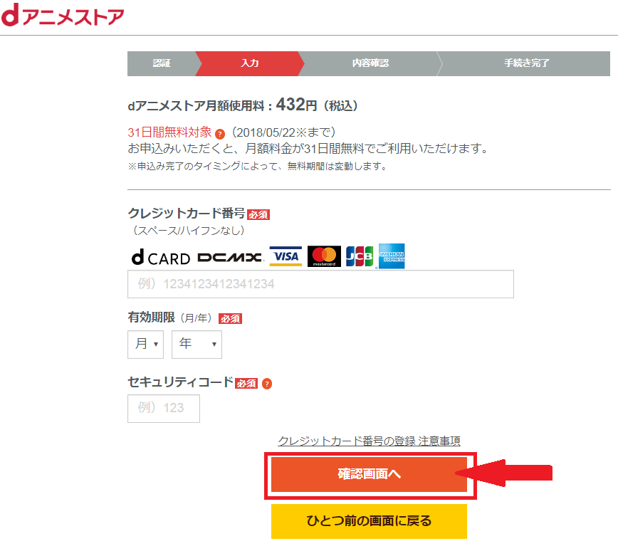 dアニメストア_クレジットカード情報
