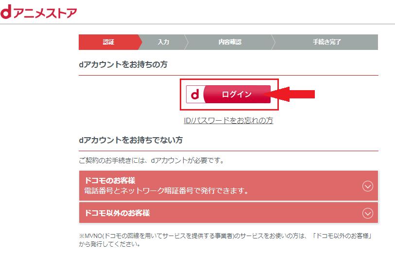 dアニメストア_dアカウント登録済