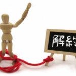 【解約勘違いに注意!】pixivプレミアム会員からの解約手順を紹介
