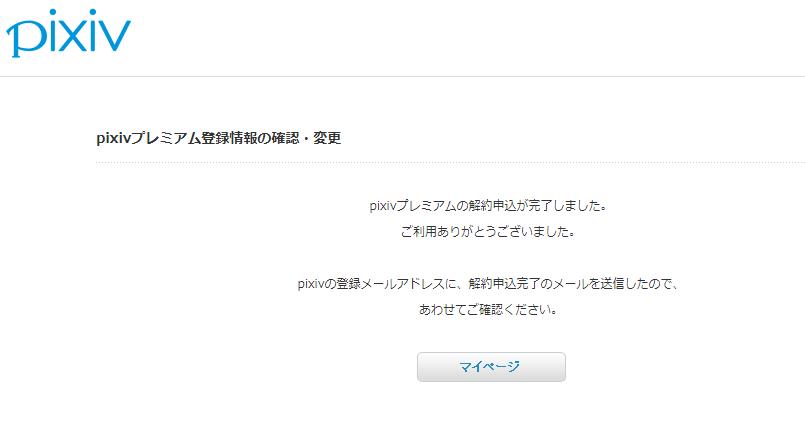 pixcv解約手順_10