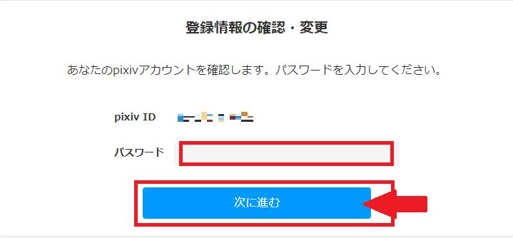 pixcv解約手順_3