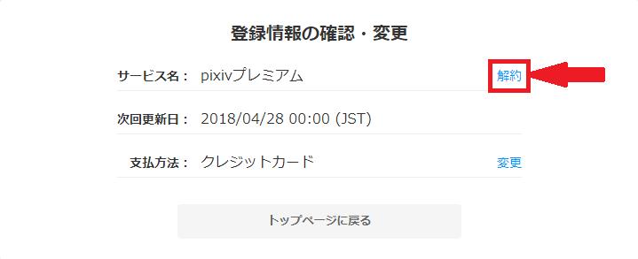 pixcv解約手順_4