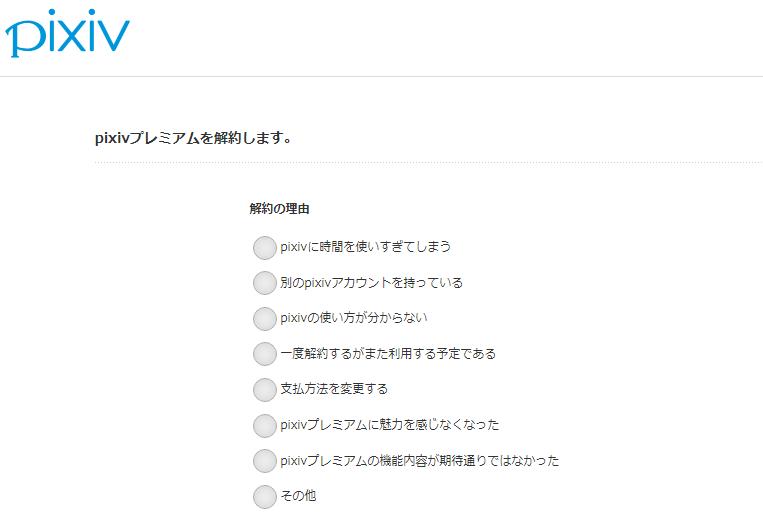 pixcv解約手順_7