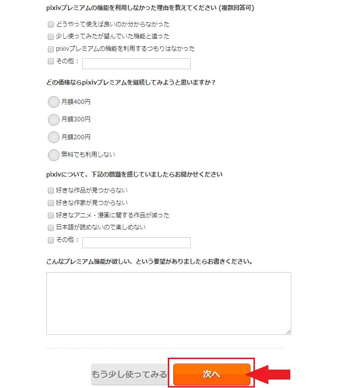 pixcv解約手順_8
