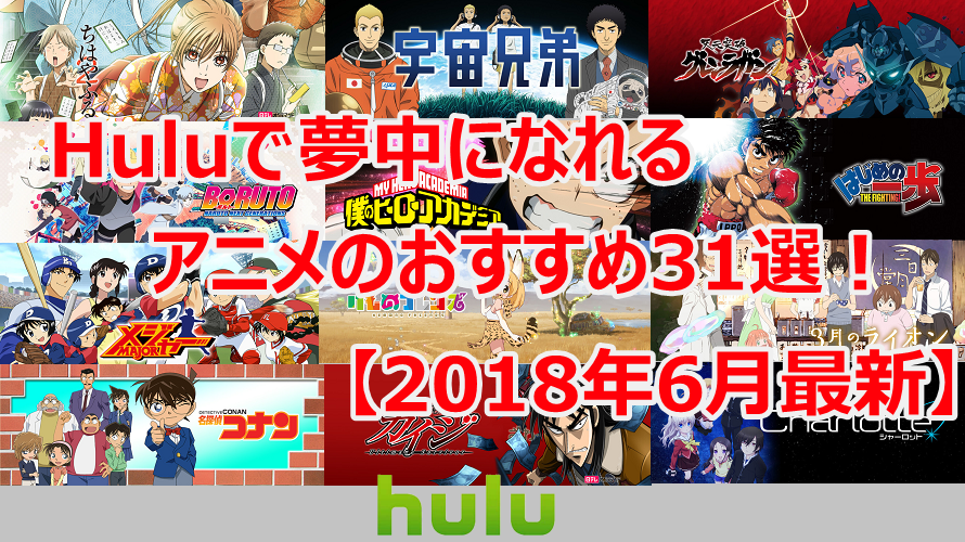 Huluで夢中になれるアニメのおすすめ31選!【2018年6月】