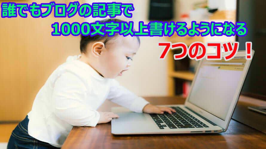 誰でもブログの記事で1000文字以上書けるようになる7つのコツ
