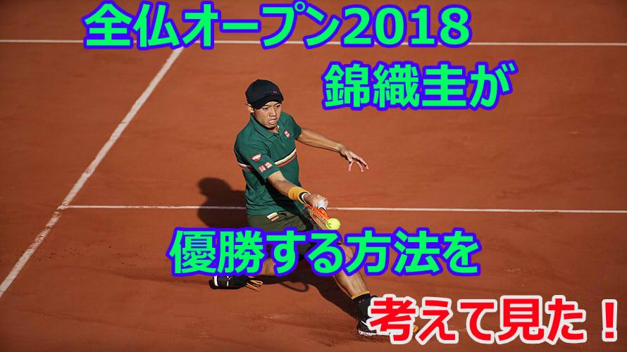 全仏オープン2018で錦織圭が優勝する方法を考えてみた!