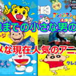 6歳までの小さな男の子にオススメな現在人気のアニメ9選!