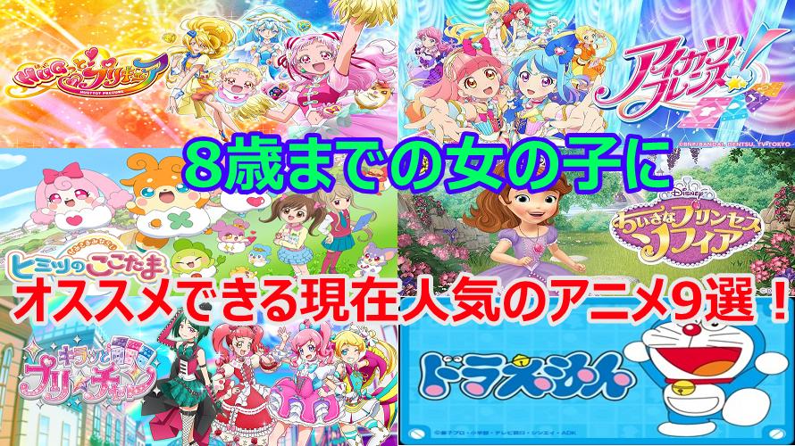 8歳までの女の子にオススメできる現在人気のアニメ9選!