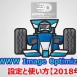 EWWW Image Optimizerの設定と使い方【2018年】