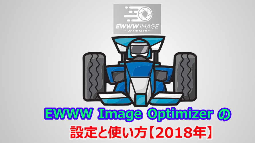 EWWW Image Optimizerの設定と使い方 2018年