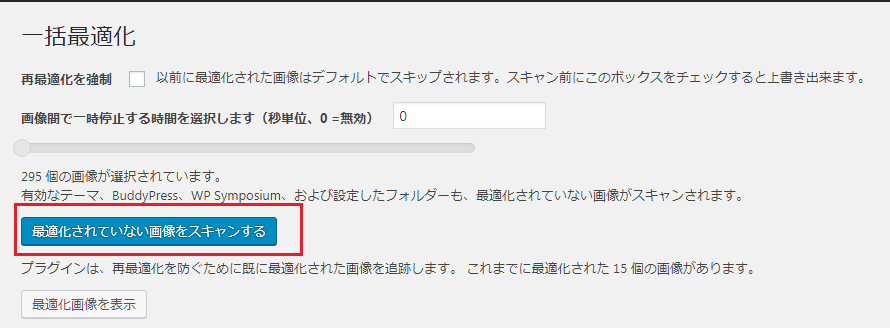 EWWW Image Optimizerの設定手順_10