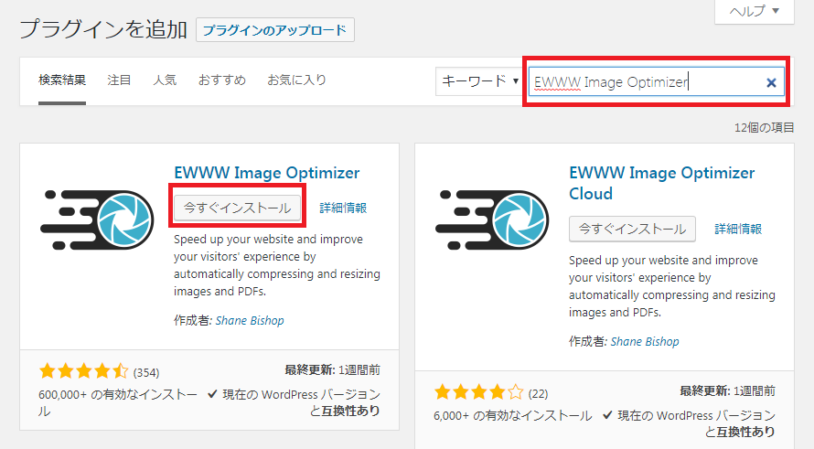 EWWW Image Optimizerの設定手順_2