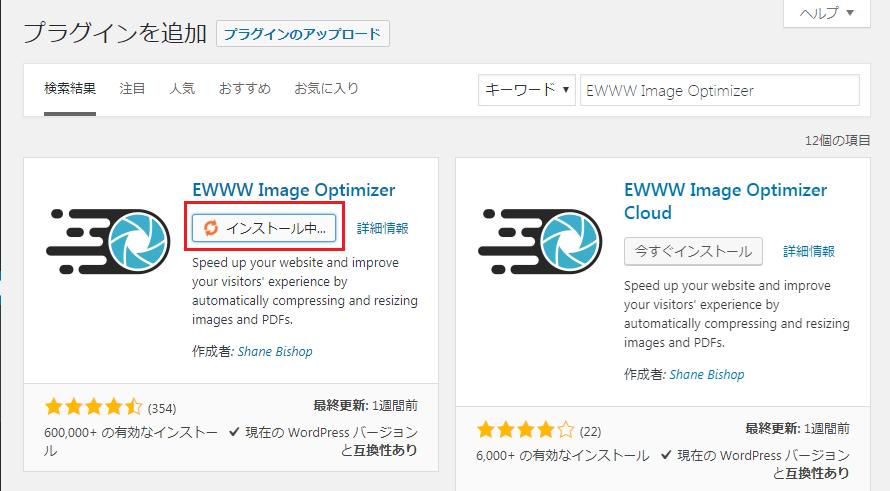EWWW Image Optimizerの設定手順_3
