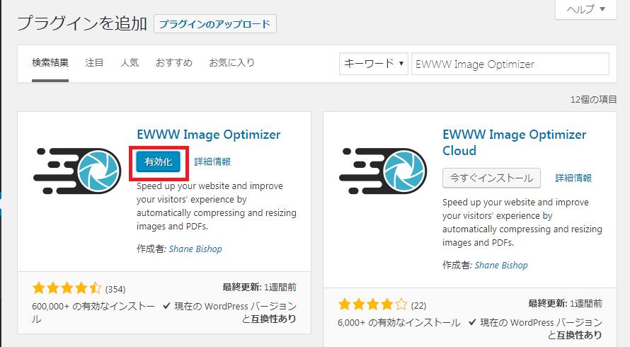 EWWW Image Optimizerの設定手順_4
