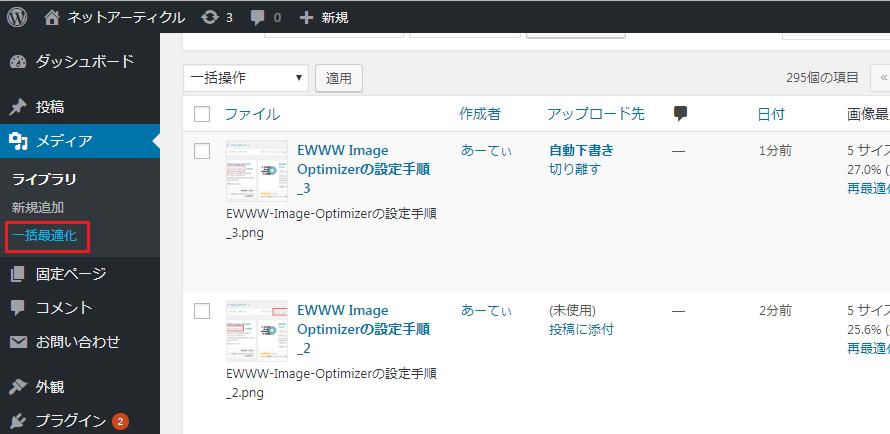 EWWW Image Optimizerの設定手順_9