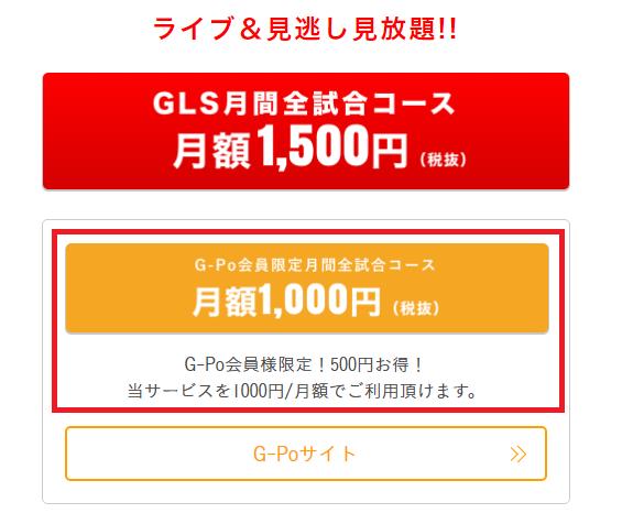 G-PO会員