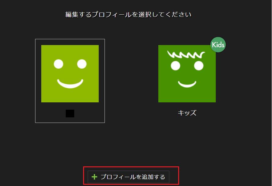 Huluプロフィール作成手順_2