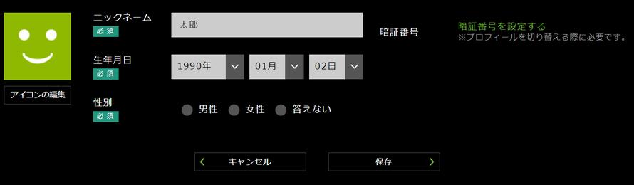Huluプロフィール作成手順_3