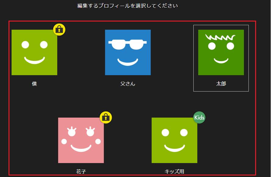 Huluプロフィール切り替え_2