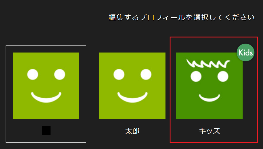 Huluプロフィール削除手順_2png