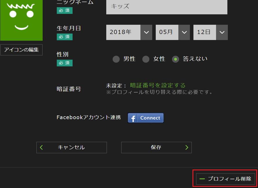 Huluプロフィール削除手順_3png