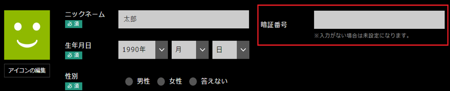 Hulu_暗証番号設定_2
