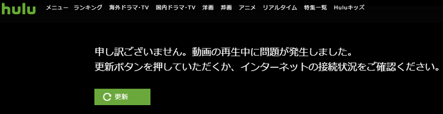 Hulu_PCでの視聴エラー