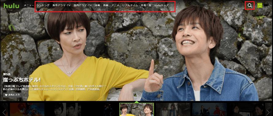 Hulu_PCでの視聴手順_4