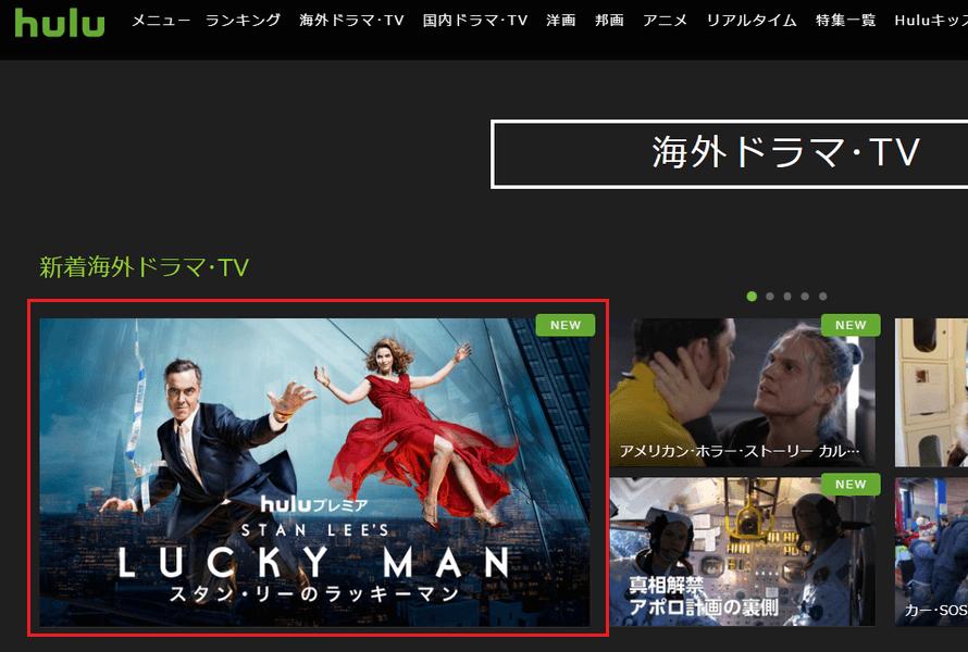 Hulu_PCでの視聴手順_5