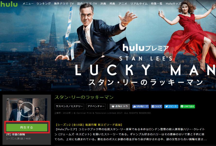 Hulu_PCでの視聴手順_6