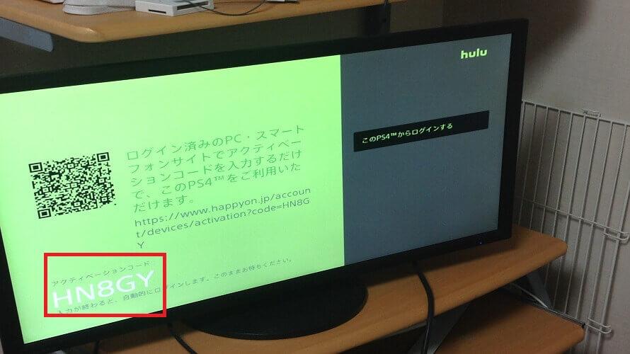 Hulu_PS4アクティベーションコード手順1