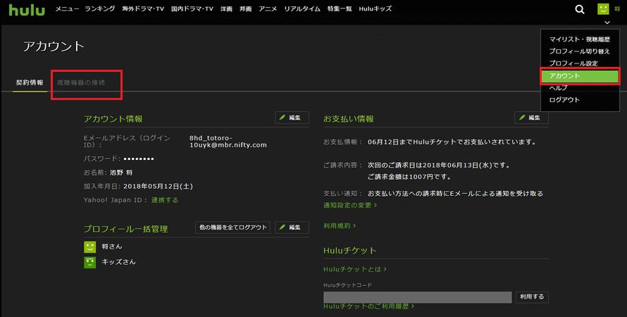 Hulu_PS4アクティベーションコード手順2