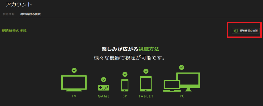 Hulu_PS4アクティベーションコード手順3