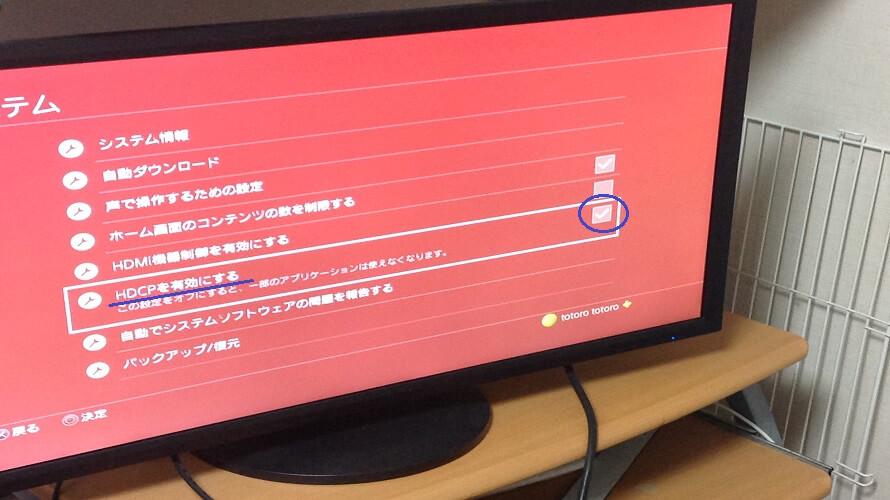 Hulu_PS4手順10
