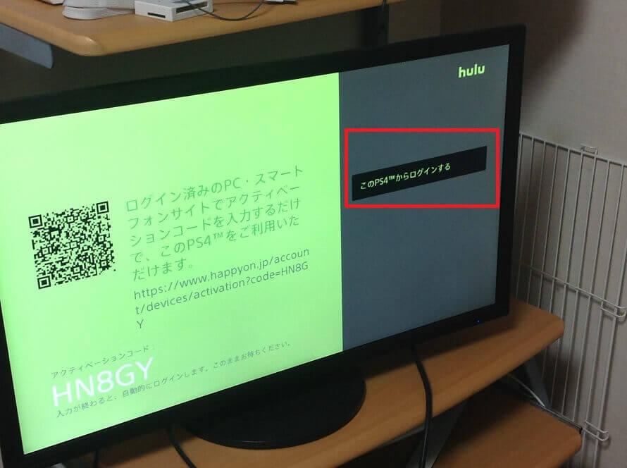 Hulu_PS4手順12
