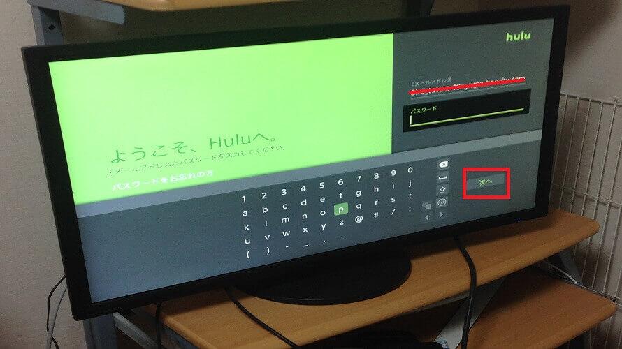 Hulu_PS4手順14