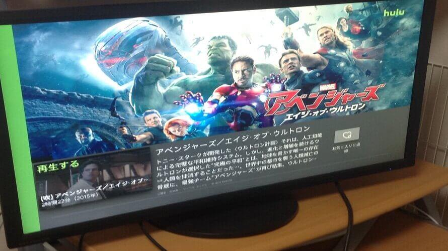 Hulu_PS4手順18