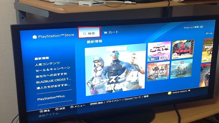 Hulu_PS4手順2