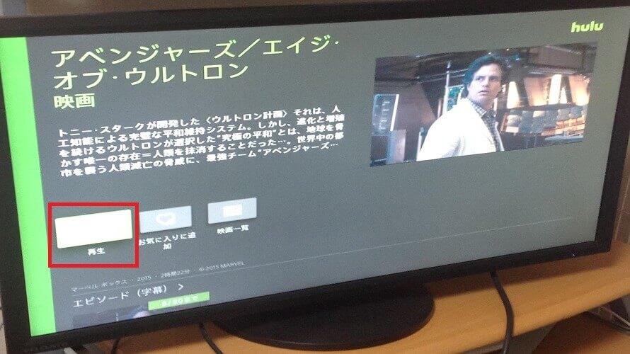 Hulu_PS4手順20
